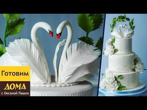 Рецепт свадебного торта с лебедями
