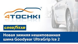 GoodYear UltraGrip Ice 2 видео обзор