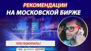 Рекомендации для трейдеров на Московской бирже. Раздолье для инвесторов на бирже России