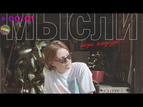 лиза гинзбург - мысли   Official Audio   2020