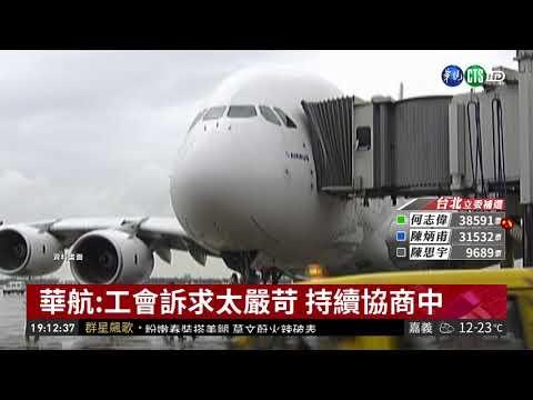 不滿資方毀約 華航機師擬重啟罷工!   華視新聞 20190127