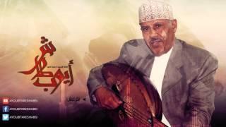 اغاني حصرية بكر غبش l ايوب طارش تحميل MP3