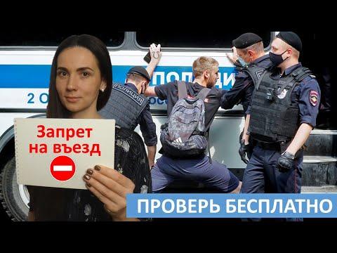 Как проверить запрет на въезд на сайте мвд рф. Бесплатно