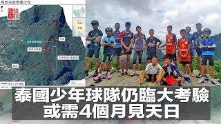 泰國少年球隊仍臨大考驗,或冒險潛水出洞,或需4個月見天日(《明鏡焦點》2018年7月3日)