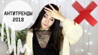АНТИТРЕНДЫ 2018 / ВЫШЛО ИЗ МОДЫ