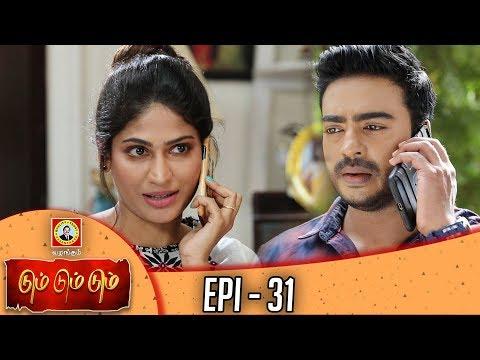 Dum Dum Dum | டும் டும் டும் | Epi - 31 | 16 Sept 2019 | Vijayalakshmi | Kalaignar TV
