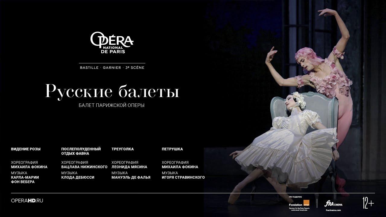 Opera HD: Русские балеты