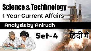 Science and Technology Current Affairs and IT & Computers of 1 year 2019-20 by Anirudh #UPSC2020