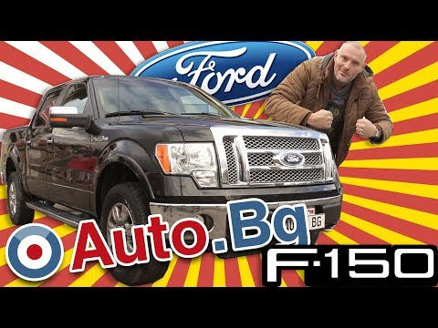 Ford F150 - да живееш нашироко
