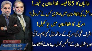 Live with Nasrullah Malik | Orya Maqbool jan | 10 July 2021 | Neo News