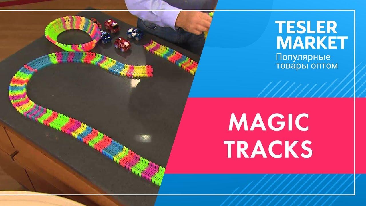 Трасса Magic Tracks «360 деталей (с мостом) + 2 гоночные машинки»