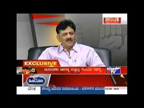 Power Minister DK Shivakumar's Interview on Public TV