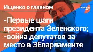 Ищенко о главном: второй тур выборов, первые шаги президента Зеленского, битва за парламент