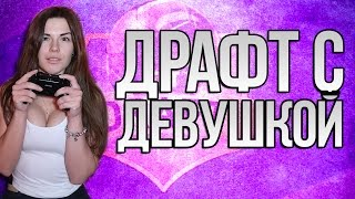 ДЕВУШКА СОБИРАЕТ ДРАФТ ЧЕЛЛЕНДЖ!