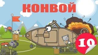 (SRp)Мультик про танки - Конвой (Сartoons about tanks - Escort)