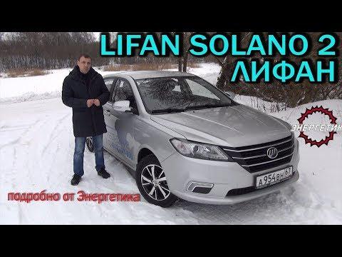 Фото к видео: LIFAN SOLANO 2 (ЛИФАН СОЛАНО) подробно от Энергетика