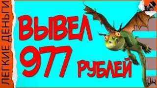 Dragon Eggs, вывел 977 рублей. Быстрый заработок в интернете!! / EASY MONEY / ЛЕГКИЕ ДЕНЬГИ