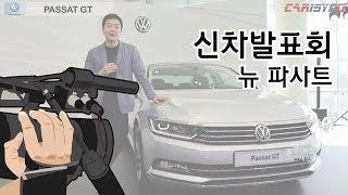 파사트 GT(8세대)