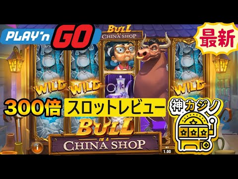 Bull in a China Shopプレイ動画