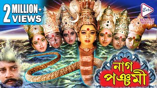 NAAG PANCHAMI   SOUTH DUB MOVIE   BENGALI ACTION MOVIE   Soundaraya   Sai Kumar  ECHO BENGALI MOVIES
