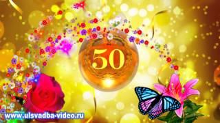 Футаж С Юбилеем 50 лет