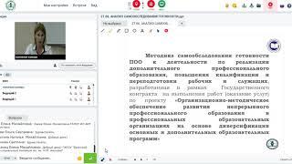 Запись вебинара 27 06 2019 о готовности ПОО к ДПО и ПКиПРС