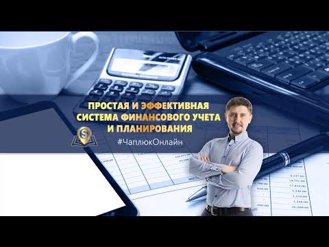 , title : '#ЧаплюкОнлайн - Простая и эффективная система финансового учёта и планирования
