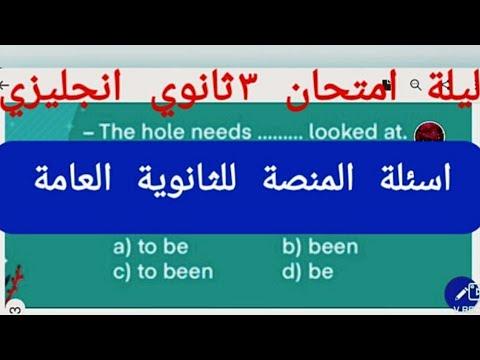 اسئلة المنصة للصف الثالث الثانوي   مستر/ محمد الشريف   English الصف الثالث الثانوى الترمين   طالب اون لاين