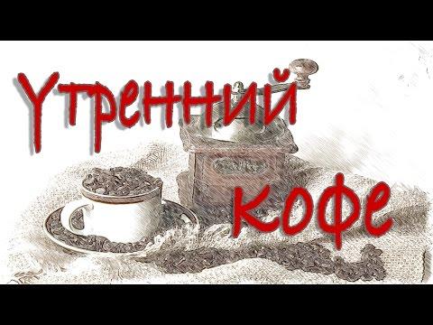 Утренний кофе/ morningcoffee. Мой дневник. Калейдоскоп