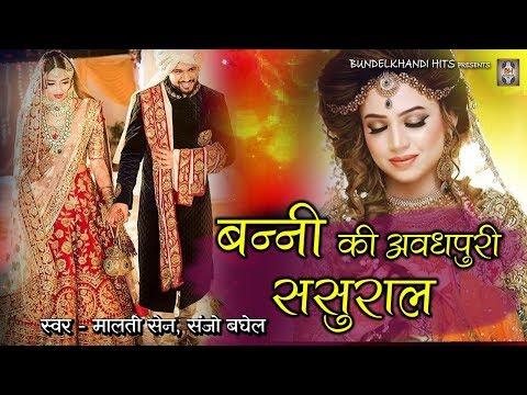 Banni New Vivah Geet 2019   Banni Ki Avadhpuri Sasural   Malati Sen,Sanjo Baghel #Bundelkhandi Hits