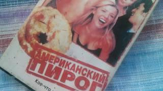Видеокассета Американский пирог - American Pie VHS Джейсон Биггз