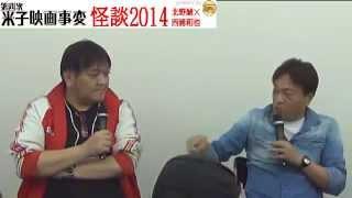 2014.11.02第四次米子映画事変~北野誠×西浦和也「怪談2014」
