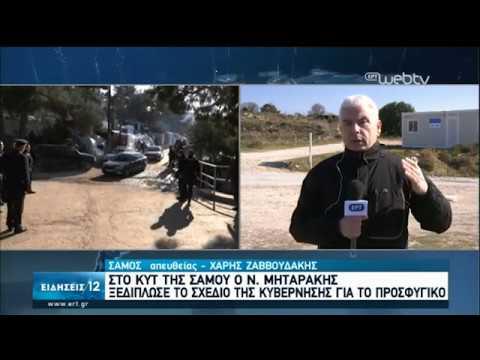 Σε Σάμο και Λέσβο ο υπ. Μετανάστευσης Ν. Μηταράκης: Επιτάχυνση διαδικασιών ασύλου | 19/01/2020 | ΕΡΤ