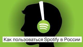 Как пользоваться Spotify в России