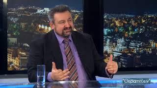 Συνέντευξη του ορθοπεδικού χειρουργού Σταύρου Αλευρογιάννη στην εκπομπή «Θεραπεύειν»