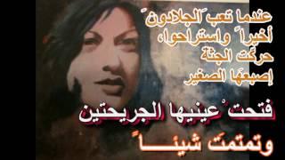 مازيكا Hommage à Saïda Lamnabhi//سعيدة المنبهي تحميل MP3