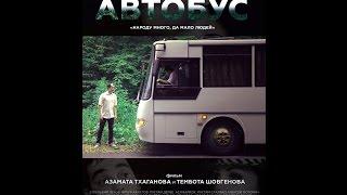 """Короткометражный фильм """"Автобус"""". Производство студии TembAz"""