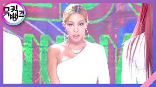 눈누난나(NUNU NANA) - 제시(Jessi) [뮤직뱅크/Music Bank] 20200814