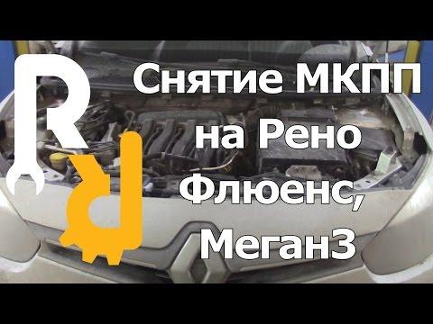 Фото к видео: Снятие МКПП Рено Флюенс,Меган3