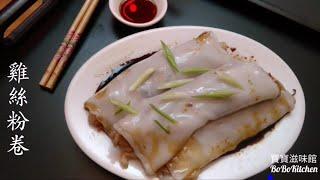 ✴️雞絲粉卷[EngSub中字]Chinese dim sum|Steam shredded Chicken Rice Rolls