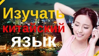Изучать китайский язык во сне ||| Самые важные китайские фразы и слова |||  русский/китайский
