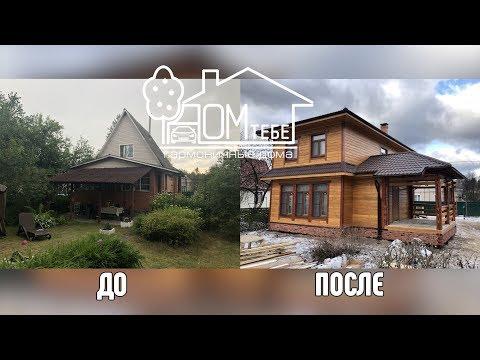 Реконструкция дома из бруса От строительной компании Дом Тебе