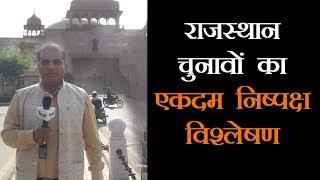 राजस्थान में कांग्रेस को काँटे की टक्कर दे रही है भाजपा, अंतिम समय में पिछड़ रही है कांग्रेस