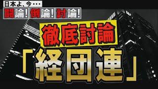 【討論】徹底討論「経団連」[桜R2/6/13]