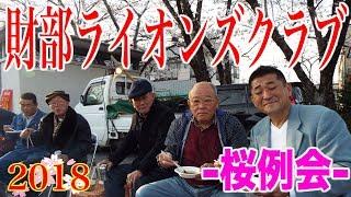 YoutuTV No47【元祖マー坊チャンネル】財部ライオンズクラブ-桜例会-編