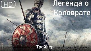 Легенда о Коловрате (2017). Трейлер [1080p]