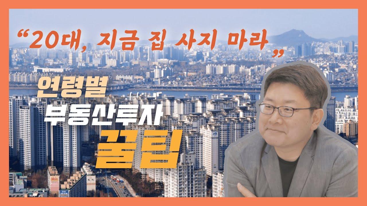 """[복덕방기자들]""""전세살이 3040대, 지금 집 사도 상투 아냐""""(feat.홍춘욱 EAR리서치 대표)"""