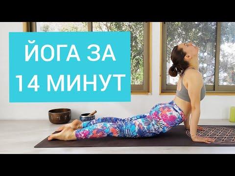 Утренняя Йога за 14 минут | Женская Йога Дома | Йога для Всех | Йога Для Здоровья | Йога chilelavida