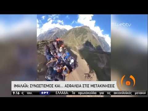 Ιμαλάια | Ασφαλής μεν, τρομακτική δε μετακίνηση στα όρη! | 28/05/2020 | ΕΡΤ