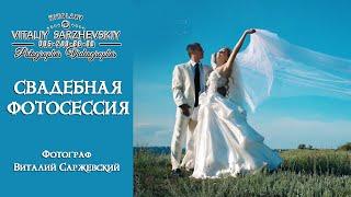 Свадебная фотосессия А&А. Фотограф в Николаеве Виталий Саржевский. Свадьба в Николаеве